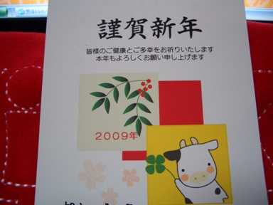 あけおめ2009.JPG