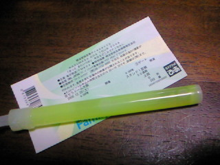 チケット12.20.jpg