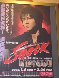 SHOCK2008.JPG